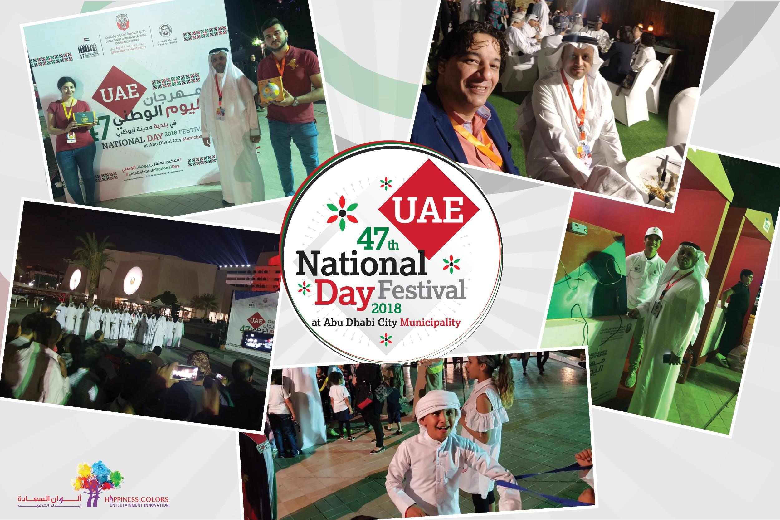 أحتفالية عيد الأمارات الوطني 47 في مقر بلدية أبو ظبي (2018)